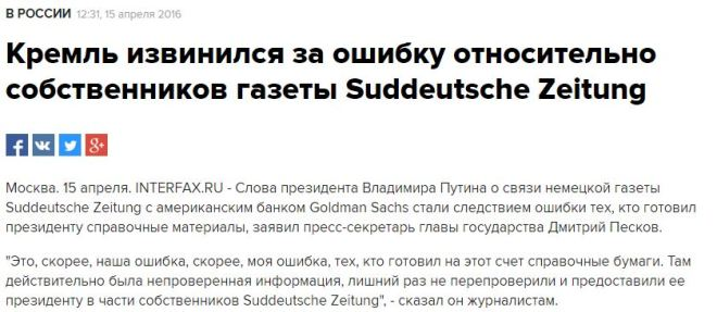16.04.15-kreml-entschuldigung