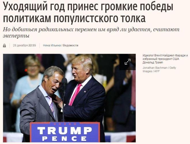 16-12-29-wedomosti-populismus