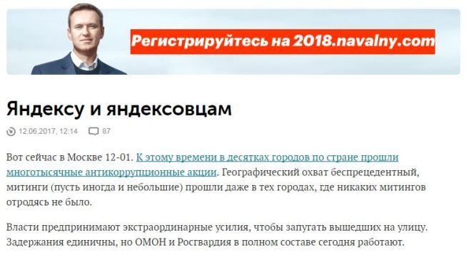17.06.12-navalny